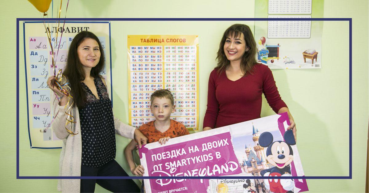 SmartyKids дарит праздничный билет в Диснейленд