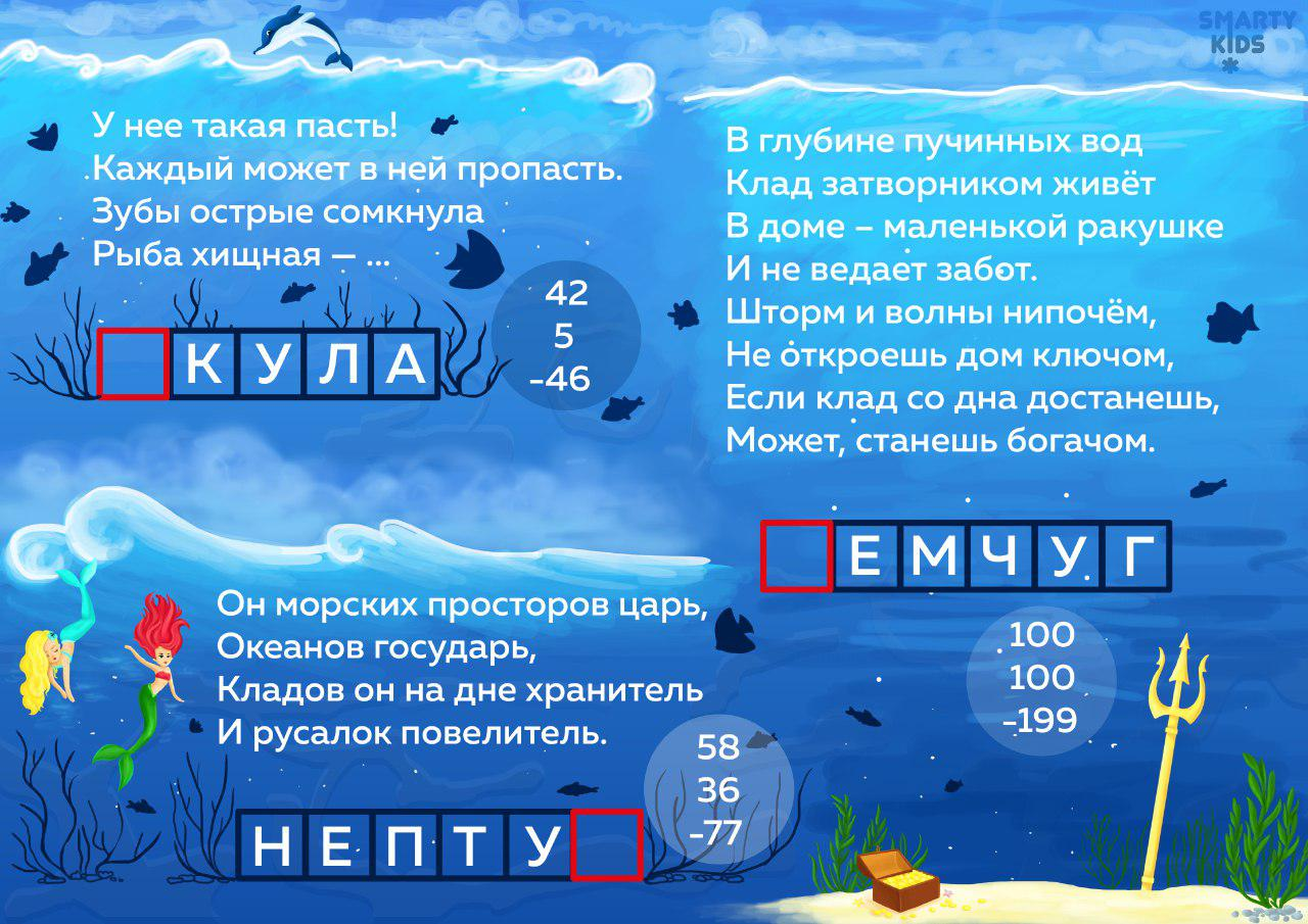 геймификация SmartyKids