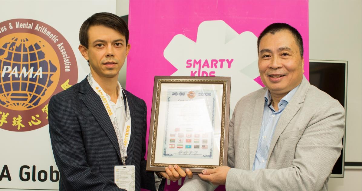 сертификат PAMA GLOBAL