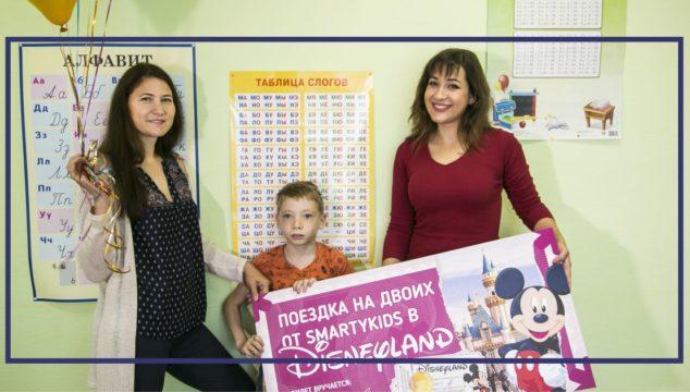 Победитель конкурса получил праздничный билет в Диснейленд