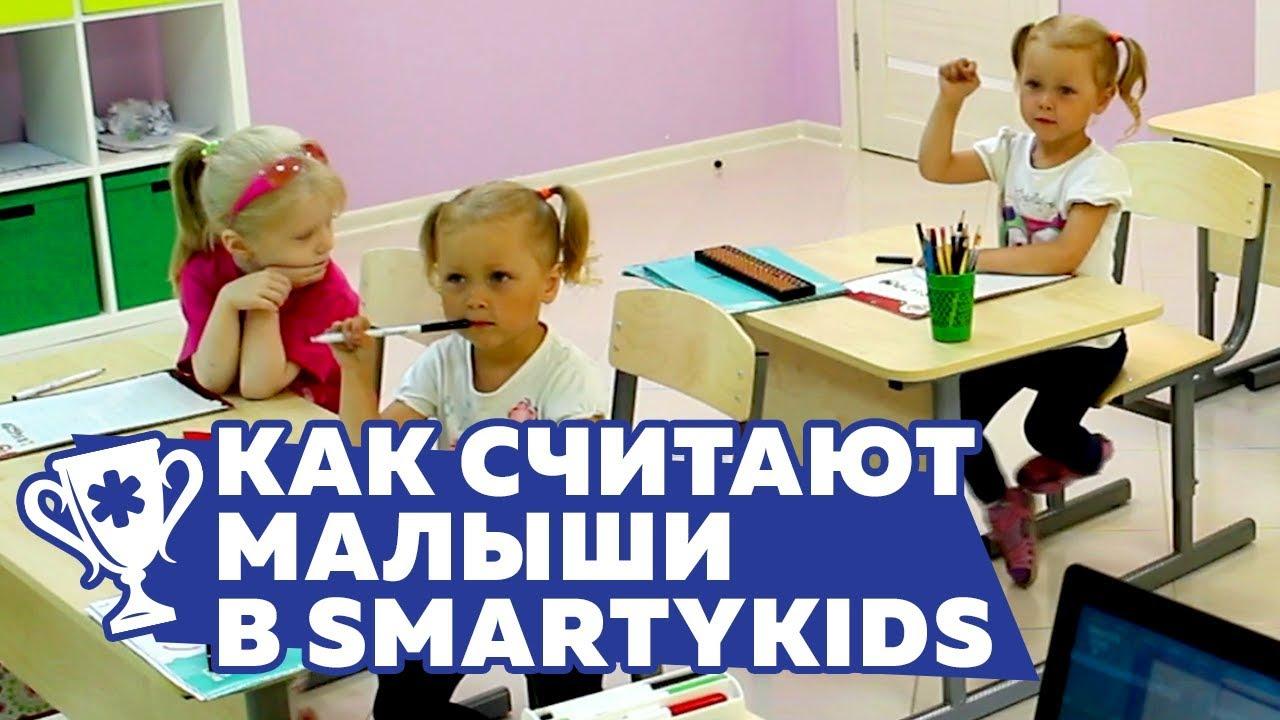 Ученики в центре SmartyKids