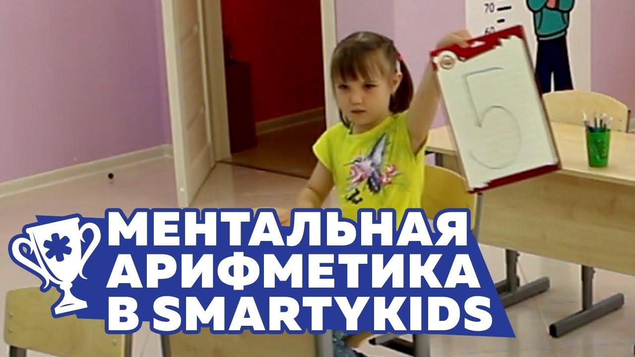 дети показывают результаты в ментальной арифметике