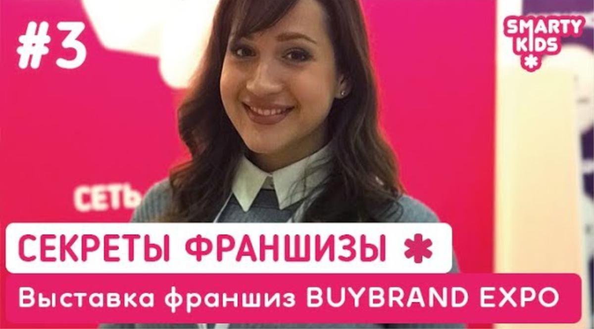 BuyBrand Expo 2017