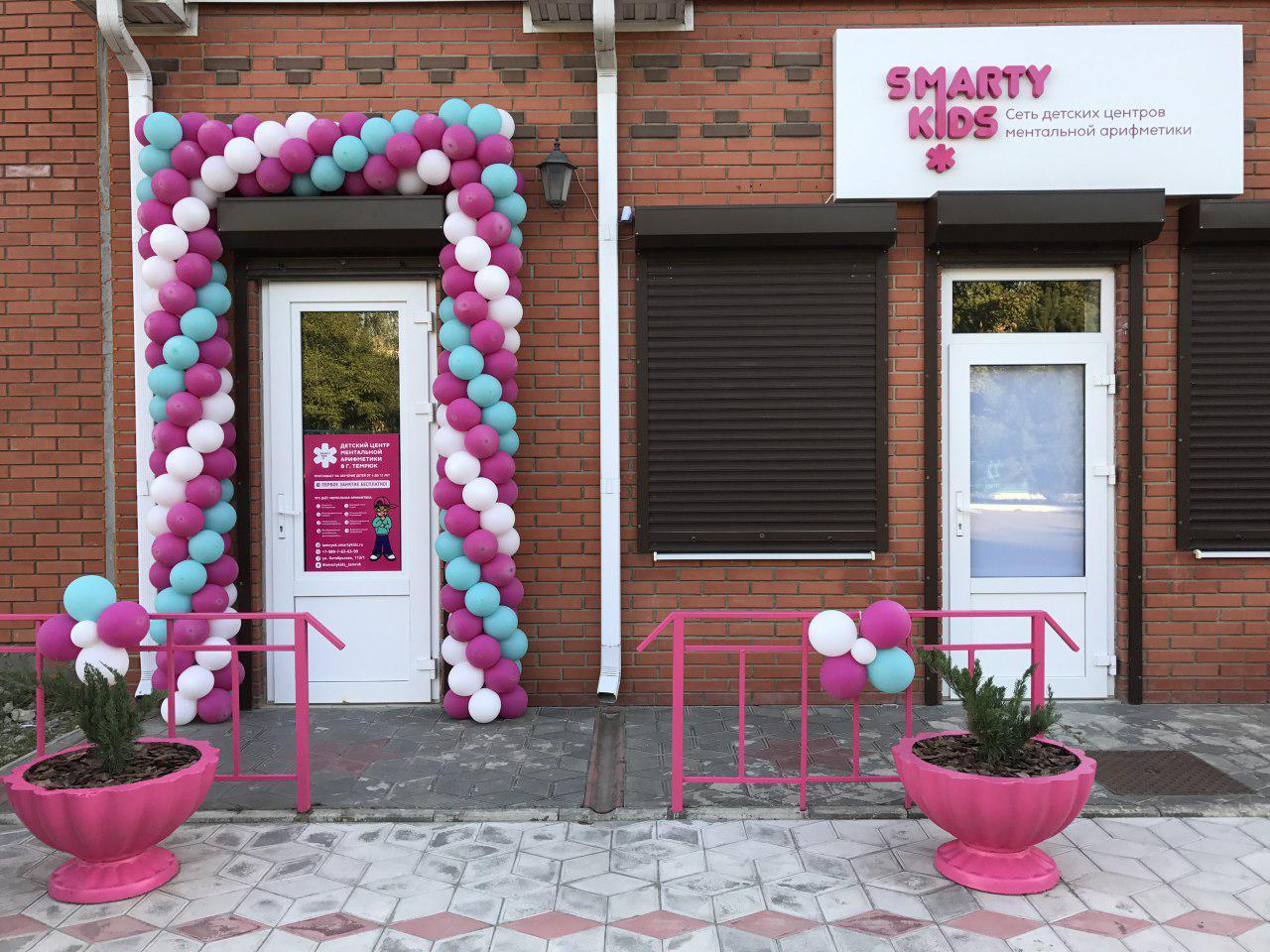 Первый центр SmartyKids в городе Темрюк
