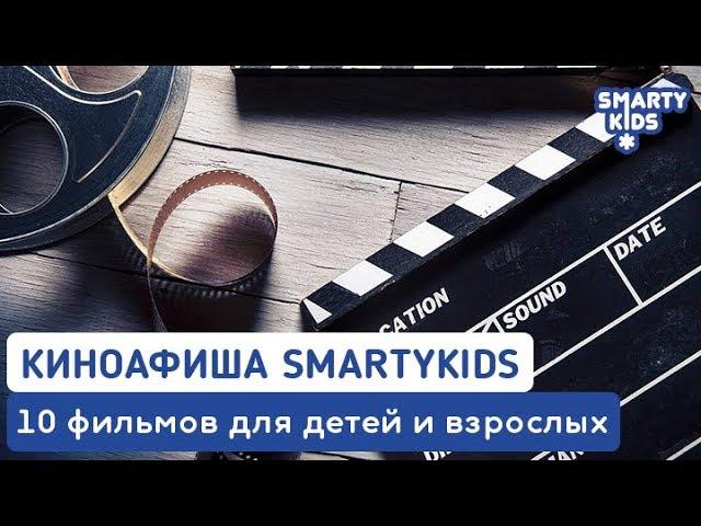 Фильмы для детей и родителей