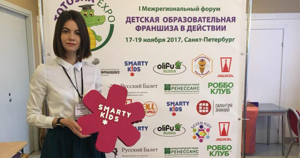 SmartyKids оценили на форуме в Петербурге