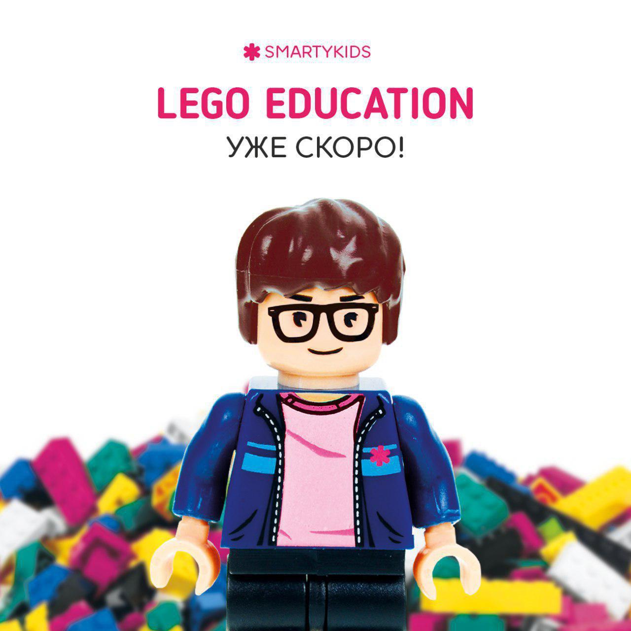 Скоро запуск курса Lego Education