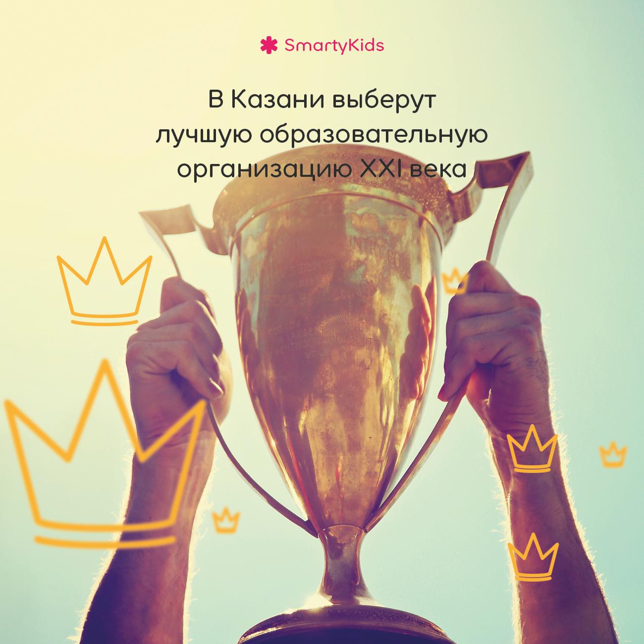 В Казани выберут лучшую образовательную организацию XXI века