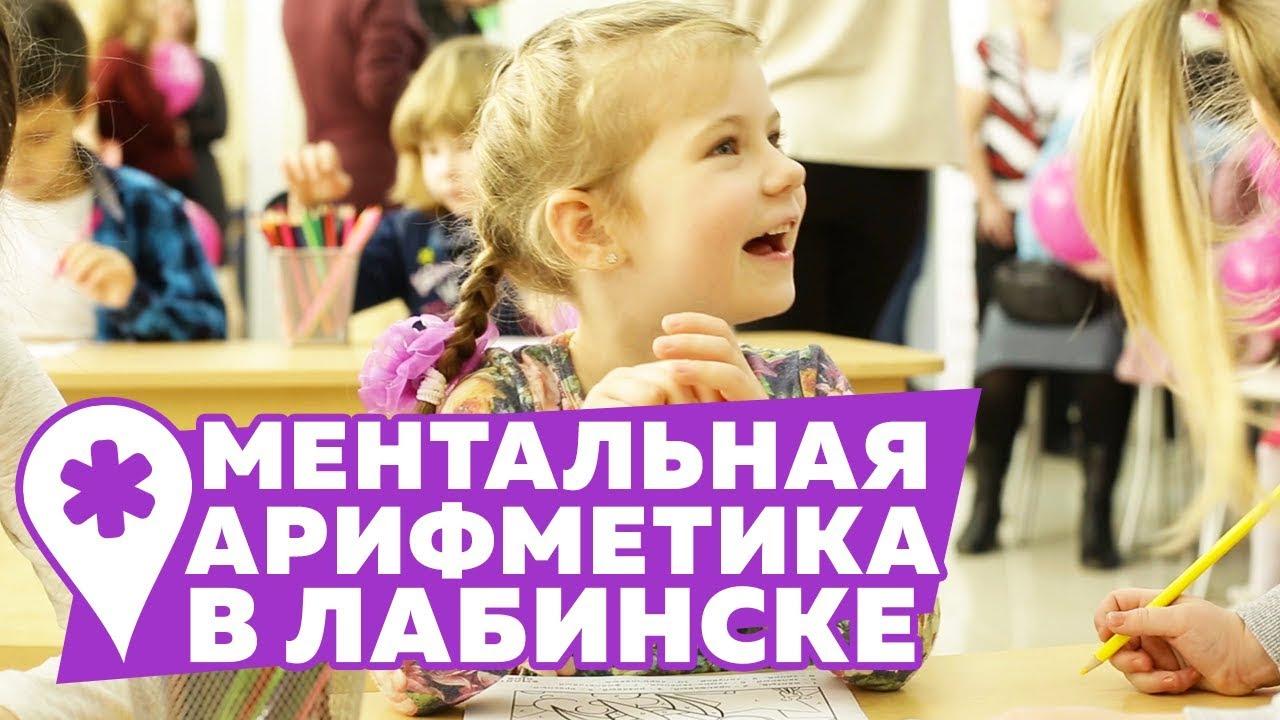 Открытие центра SmartyKids в Лабинске